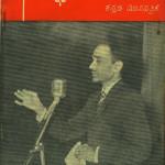 ಪಂಡಿತ್ ದೀನ್ ದಯಾಳ್ ಉಪಾದ್ಯಾಯ - ಮಾರ್ಚ್ ೧೯೬೮