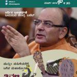 ಉತ್ಥಾನ ಮಾರ್ಚ್ 2017