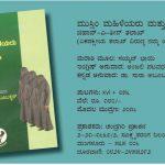 ಮುಸ್ಲಿಂ ಮಹಿಳೆಯರಿಗೆ ಬಗೆವ ಮಹಾದ್ರೋಹ  'ತ್ರಿವಳಿ ತಲಾಖ್'