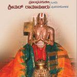 ಪ್ರಬಂಧನಕುಶಲಿ ಶ್ರೀಮದ್ ರಾಮಾನುಜರು - ಒಂದು ಪುನರವಲೋಕನ