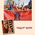 `ಪದ್ಮಾವತ್' ಭಾನಗಡಿ