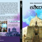 """""""ಕಶೀರ"""" - ಕಾಶ್ಮೀರ ಸಮಸ್ಯೆಯ ವಿಶ್ವರೂಪ ದರ್ಶನ"""