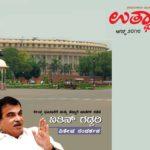 ವಿಶೇಷ ಸಂದರ್ಶನ : ಕೇಂದ್ರ ಭೂ ಸಾರಿಗೆ ಮತ್ತು ಹೆದ್ದಾರಿ ಸಚಿವರೊಂದಿಗೆ
