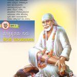 ಮಾತೃಹೃದಯಿ ಗುರು  ಶಿರಡಿ ಸಾಯಿಬಾಬಾ (2)