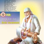 ಮಾತೃಹೃದಯಿ ಗುರು  ಶಿರಡಿ ಸಾಯಿಬಾಬಾ