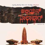 ಜಲಿಯನ್ ವಾಲಾಬಾಗ್ ಹತ್ಯಾಕಾಂಡ - ಸ್ವಾತಂತ್ರ್ಯೇತಿಹಾಸಕ್ಕೆ ನಿರ್ಣಾಯಕ ತಿರುವನ್ನಿತ್ತ ಹತ್ಯಾಕಾಂಡ
