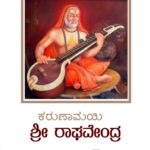 ಕರುಣಾಮಯಿ ಶ್ರೀ ರಾಘವೇಂದ್ರ ಗುರುಸಾರ್ವಭೌಮರು