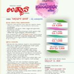 ಕಾಲೇಜು ವಿದ್ಯಾರ್ಥಿಗಳಿಗಾಗಿ ವಾರ್ಷಿಕ ಪ್ರಬಂಧಸ್ಪರ್ಧೆ - 2020