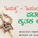 'ಹಿಂದುತ್ವ' - 'ಹಿಂದೂಯಿಸಂ' ಪದಗಳ ಕೃತಕ ಆಟ